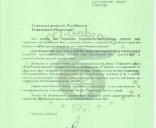 Позравителни адреси по повод 25 г  ИМКА Габрово