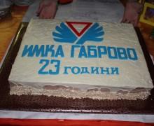 23 години ИМКА Габрово