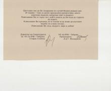Поздравителни адреси по случай 24 годишнина на ИМКА Габрово