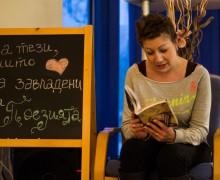 Поетично четене