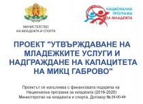 Национална програма за младежта и младежки информационно-консултански център
